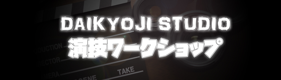 DAIKYOJI STUDIO演技ワークショップイメージ